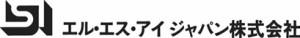 エルエスアイ ジャパン株式会社